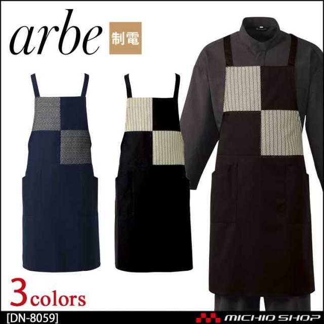 飲食サービス系ユニフォーム アルベ arbe チトセ chitose 兼用 (胸当て)エプロン DN-8509 通年