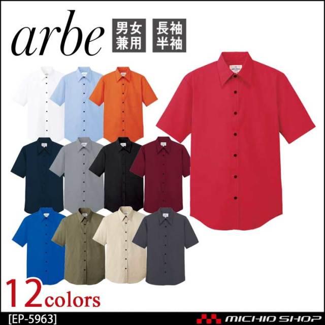 飲食サービス系ユニフォーム アルベ arbe チトセ chitose 兼用 半袖シャツ EP-5963 通年