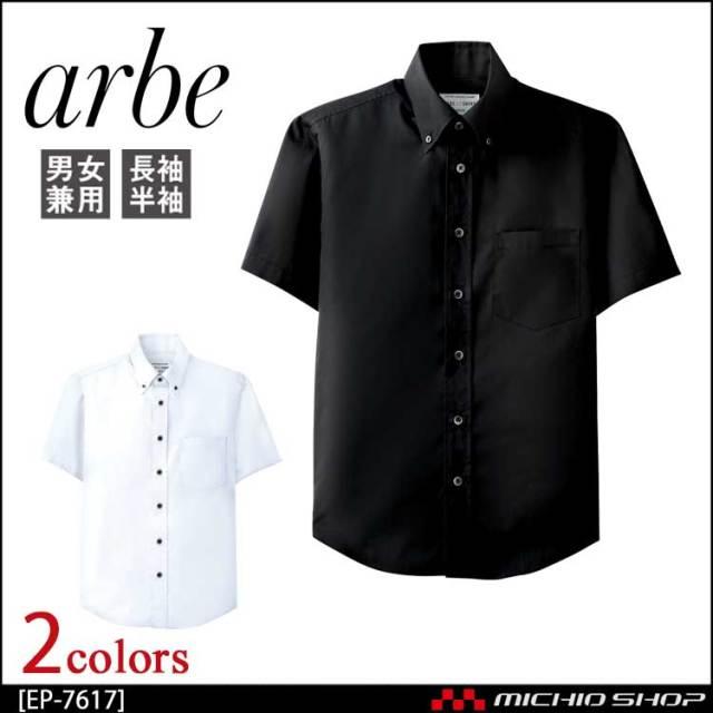 飲食サービス系ユニフォーム アルベ arbe チトセ chitose 兼用 半袖ボタンダウンシャツ EP-7617 通年