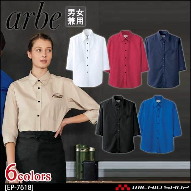 飲食サービス系ユニフォーム アルベ arbe チトセ chitose 兼用 シャツ(七分袖) EP-7618 通年