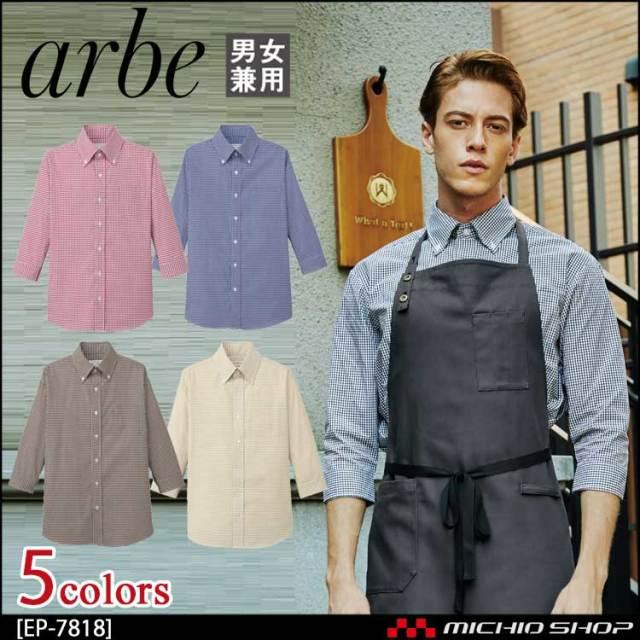 飲食サービス系ユニフォーム アルベ arbe チトセ chitose 兼用 ボタンダウンシャツ(七分袖) EP-7818 通年