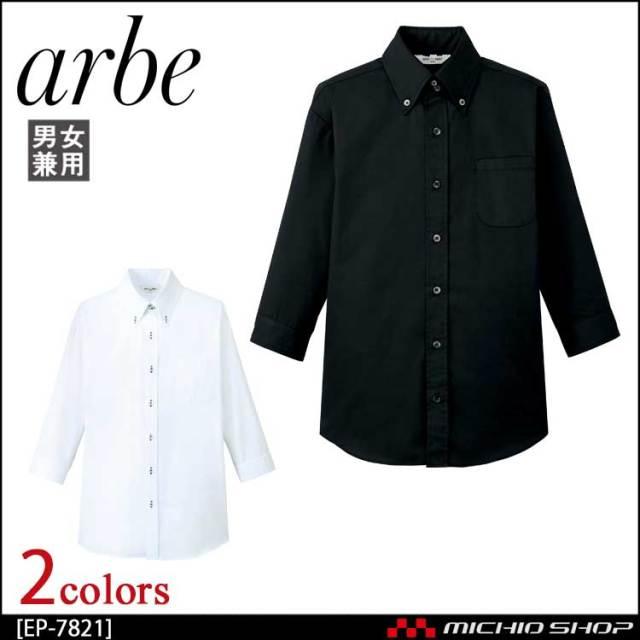 飲食サービス系ユニフォーム アルベ arbe チトセ chitose 兼用 ボタンダウンシャツ(七分袖) EP-7821 通年