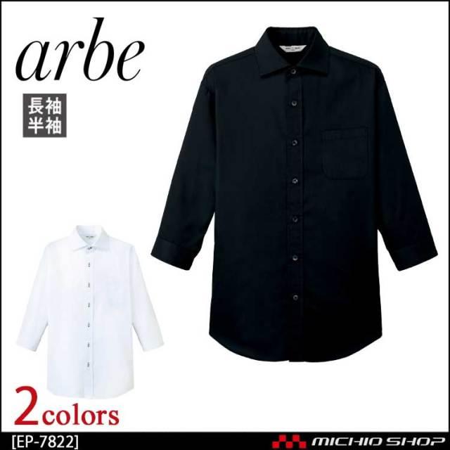 飲食サービス系ユニフォーム アルベ arbe チトセ chitose 兼用 ワイドカラーシャツ(七分袖) EP-7822 通年