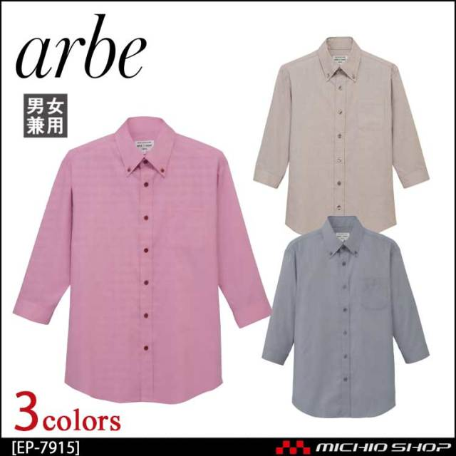 飲食サービス系ユニフォーム アルベ arbe チトセ chitose 兼用 ボタンダウンシャツ(七分袖) EP-7915 通年
