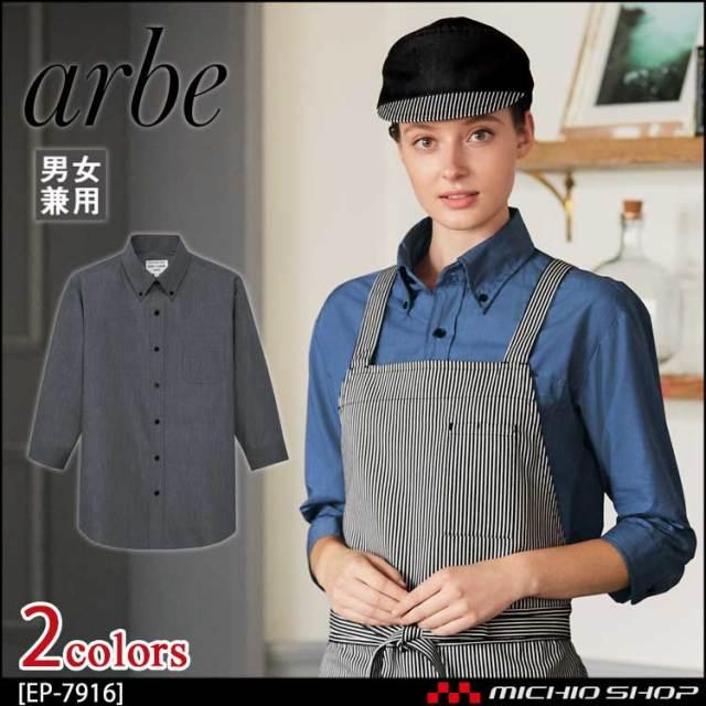 飲食サービス系ユニフォーム アルベ arbe チトセ chitose 兼用 ボタンダウンシャツ(七分袖) EP-7916 通年