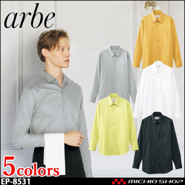 飲食サービス系ユニフォーム アルベ arbe チトセ chitose 兼用 シャツ(長袖) EP-8531 通年