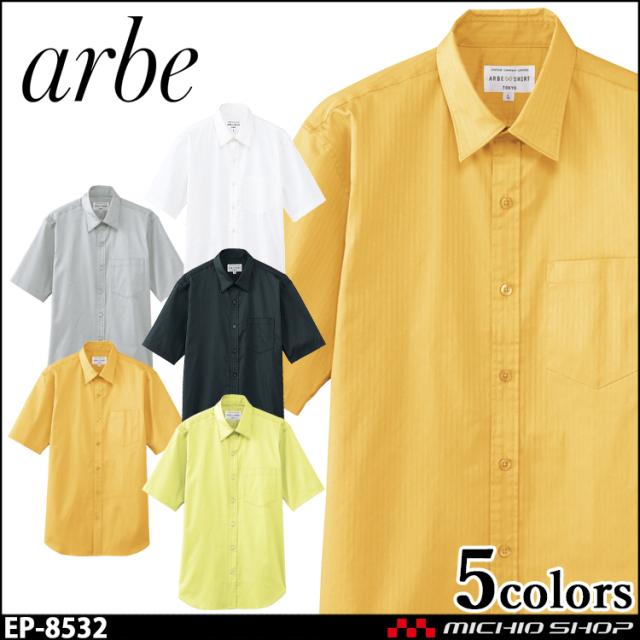 飲食サービス系ユニフォーム アルベ arbe チトセ chitose 兼用 シャツ(半袖) EP-8532 通年
