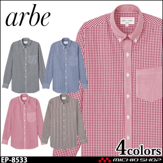飲食サービス系ユニフォーム アルベ arbe チトセ chitose 兼用 ボタンダウンシャツ(長袖) EP-8533 通年