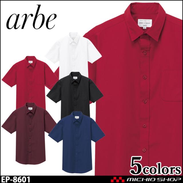飲食サービス系ユニフォーム アルベ arbe チトセ chitose 兼用 シャツ(半袖) EP-8601 通年