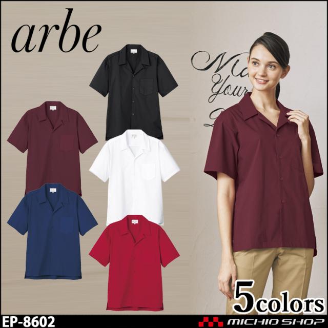 飲食サービス系ユニフォーム アルベ arbe チトセ chitose 兼用 シャツ(半袖) EP-8602 通年