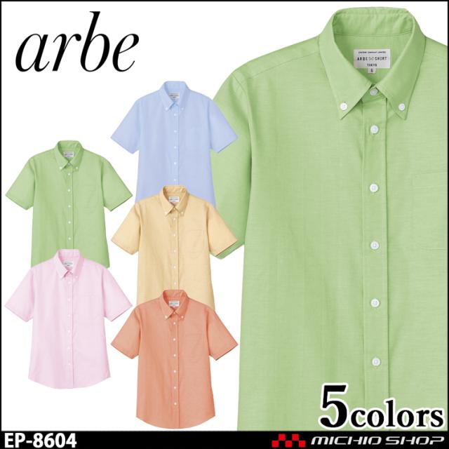 飲食サービス系ユニフォーム アルベ arbe チトセ chitose 兼用 ボタンダウンシャツ(半袖) EP-8604 通年