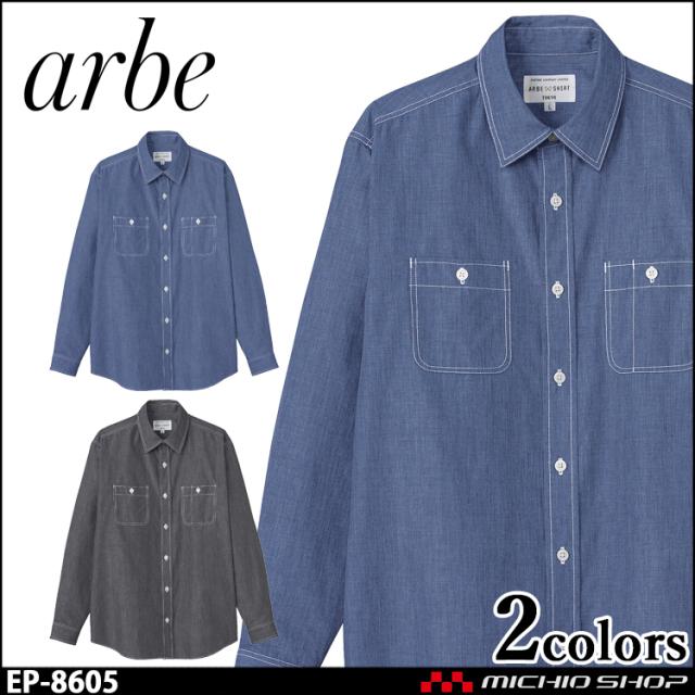 飲食サービス系ユニフォーム アルベ arbe チトセ chitose 兼用 シャツ(長袖) EP-8605 通年