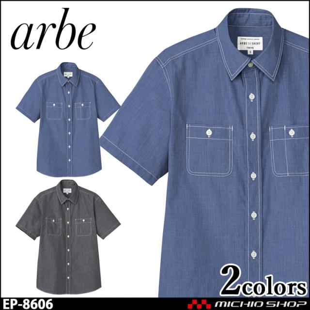 飲食サービス系ユニフォーム アルベ arbe チトセ chitose 兼用 シャツ(半袖) EP-8606 通年