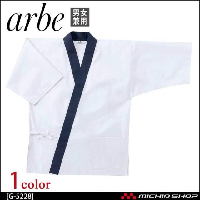 飲食サービス系ユニフォーム アルベ arbe チトセ chitose 兼用 ジンベイ G-5228 通年