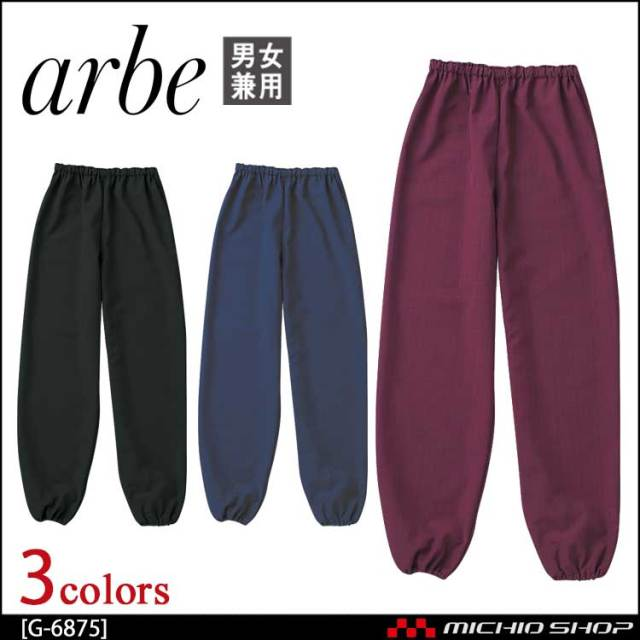 飲食サービス系ユニフォーム アルベ arbe チトセ chitose 兼用 和風パンツ G-6875 通年