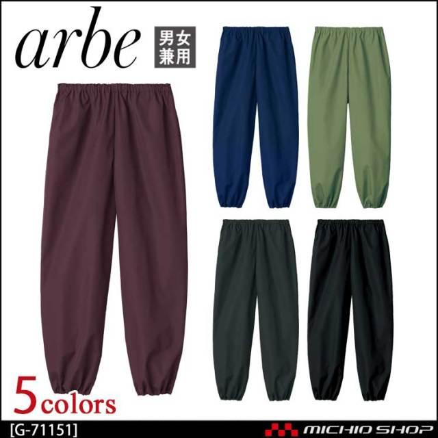 飲食サービス系ユニフォーム アルベ arbe チトセ chitose 兼用 和風パンツ G-71151 通年
