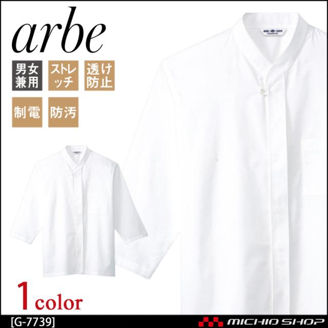 飲食サービス系ユニフォーム アルベ arbe チトセ chitose 兼用 和風シャツ G-7739 通年