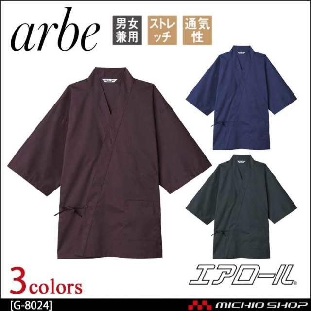 飲食サービス系ユニフォーム アルベ arbe チトセ chitose 兼用 ジンベイ G-8024 通年