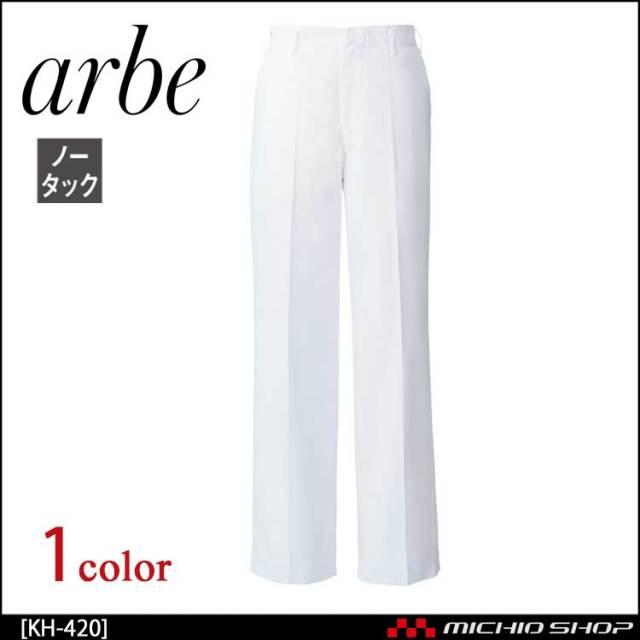 飲食サービス系ユニフォーム アルベ arbe チトセ chitose メンズ ズボン 白衣 KH-420 通年