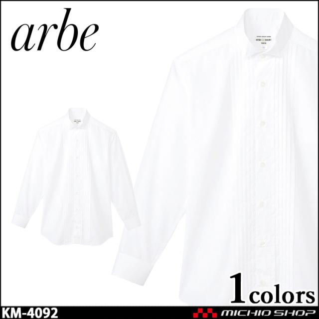 飲食サービス系ユニフォーム アルベ arbe チトセ chitose メンズ ピンタックウィングカラーシャツ(長袖) KM-4092 通年