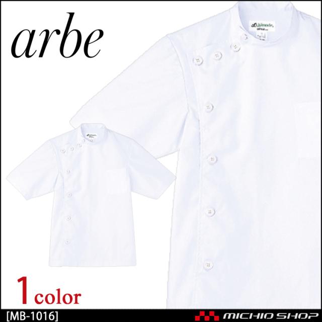 飲食サービス系ユニフォーム アルベ arbe チトセ chitose メンズ ケーシー(半袖) MB-1016 通年