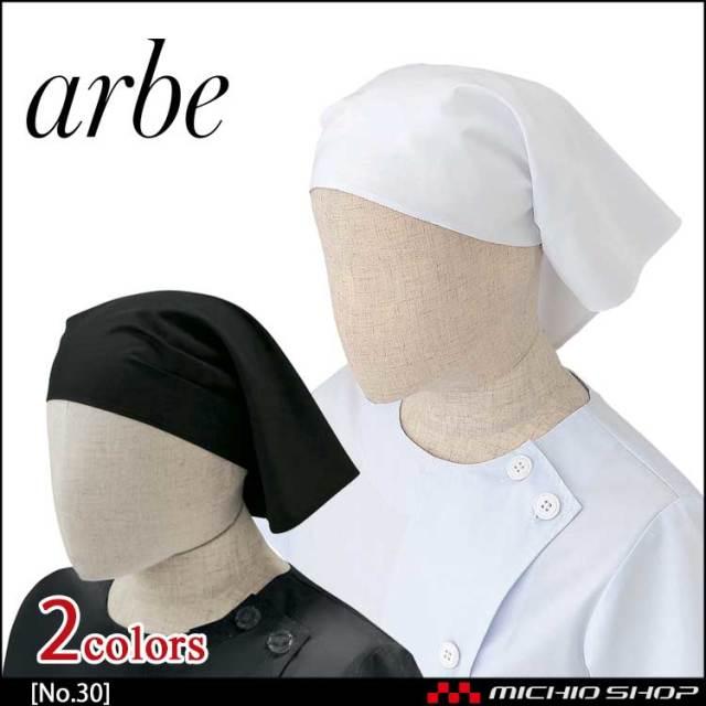 飲食サービス系ユニフォーム アルベ arbe チトセ chitose 兼用 三角巾 No.30 通年