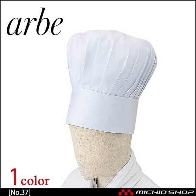 飲食サービス系ユニフォーム アルベ arbe チトセ chitose 兼用 洋帽子 No.37 通年