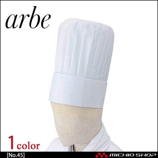 飲食サービス系ユニフォーム アルベ arbe チトセ chitose 兼用 山高帽 No.45 通年