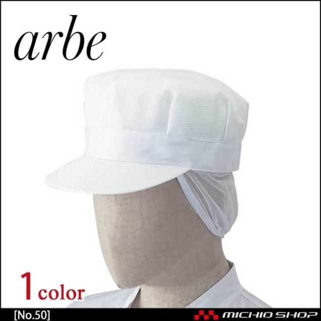 飲食サービス系ユニフォーム アルベ arbe チトセ chitose メンズ 作業帽 No.50 通年