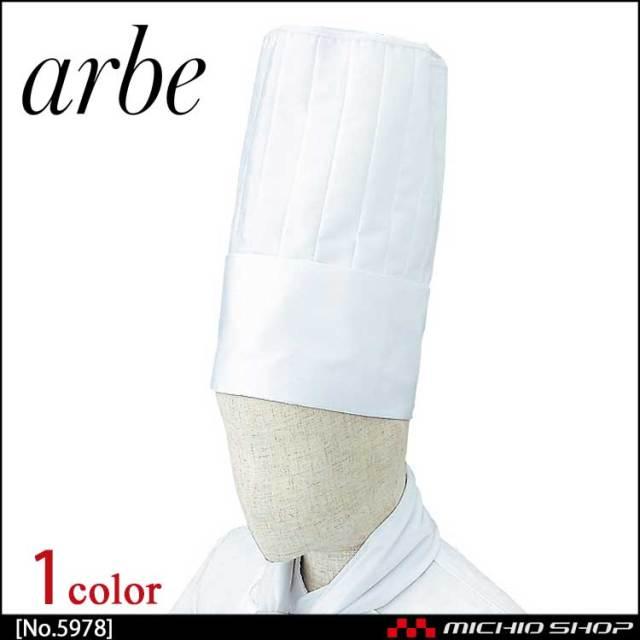 飲食サービス系ユニフォーム アルベ arbe チトセ chitose 兼用 コック帽 No.5978 通年