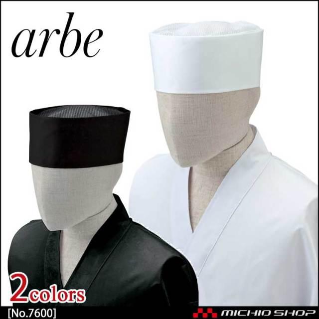 飲食サービス系ユニフォーム アルベ arbe チトセ chitose 兼用 和帽子(天メッシュ) No.7600 通年