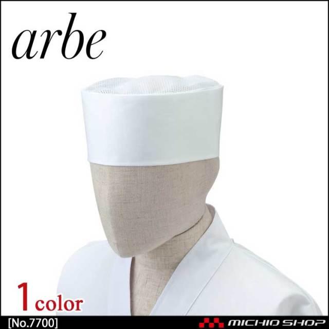 飲食サービス系ユニフォーム アルベ arbe チトセ chitose 兼用 和帽子(天メッシュ) No.7700 通年