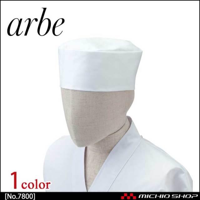 飲食サービス系ユニフォーム アルベ arbe チトセ chitose 兼用 和帽子 No.7800 通年