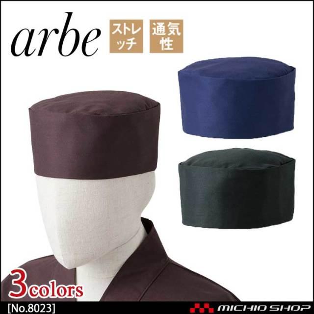 飲食サービス系ユニフォーム アルベ arbe チトセ chitose 兼用 和帽子 No.8023 通年