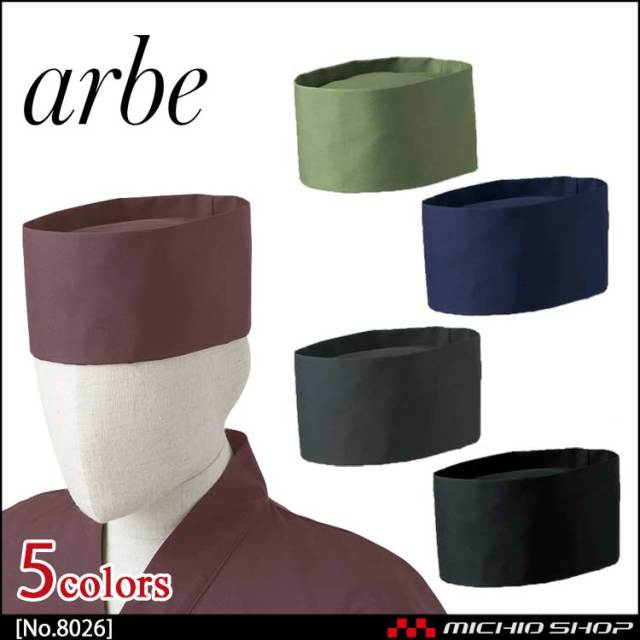 飲食サービス系ユニフォーム アルベ arbe チトセ chitose 兼用 和帽子 No.8026 通年