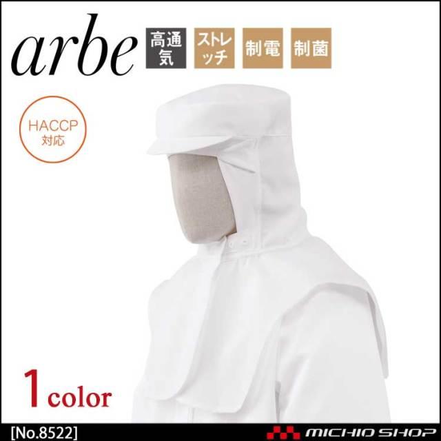 飲食サービス系ユニフォーム アルベ arbe チトセ chitose 兼用 工場帽 No.8522 通年