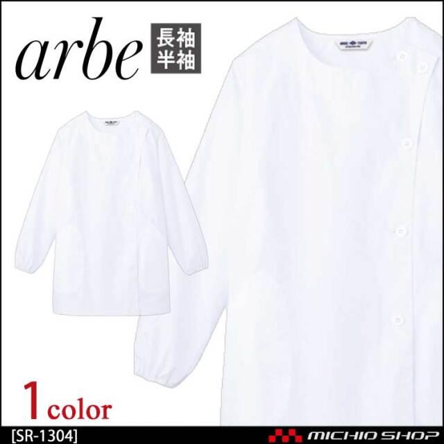 飲食サービス系ユニフォーム アルベ arbe チトセ chitose レディース 白衣(長袖) SR-1304 通年