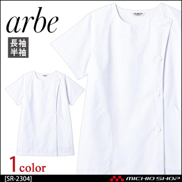 飲食サービス系ユニフォーム アルベ arbe チトセ chitose レディース 白衣(半袖) SR-2304 通年