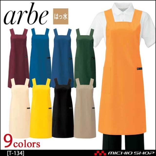飲食サービス系ユニフォーム アルベ arbe チトセ chitose 兼用 エプロン T-134 通年