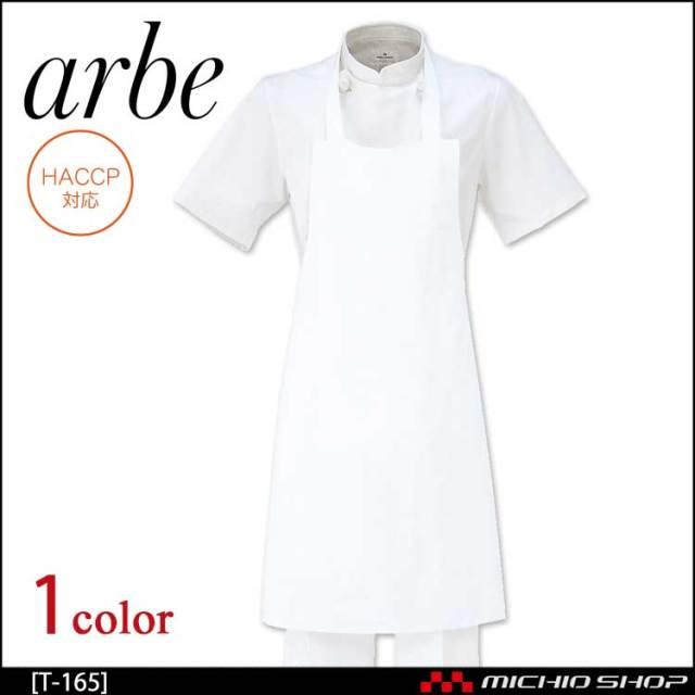 飲食サービス系ユニフォーム アルベ arbe チトセ chitose 兼用 エプロン T-165 通年