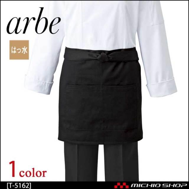 飲食サービス系ユニフォーム アルベ arbe チトセ chitose 兼用 エプロン T-5162 通年