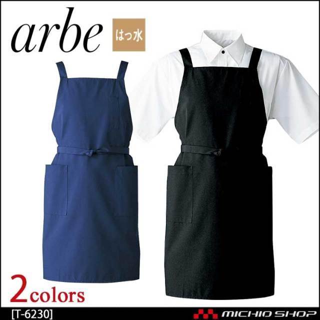 飲食サービス系ユニフォーム アルベ arbe チトセ chitose 兼用 エプロン T-6230 通年