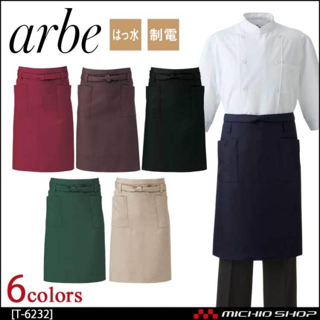 飲食サービス系ユニフォーム アルベ arbe チトセ chitose 兼用 エプロン T-6232 通年