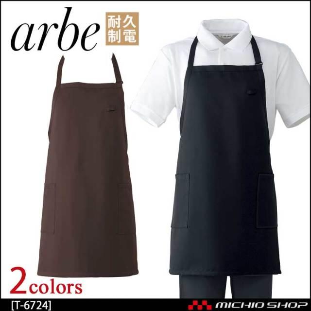飲食サービス系ユニフォーム アルベ arbe チトセ chitose 兼用 エプロン T-6724 通年