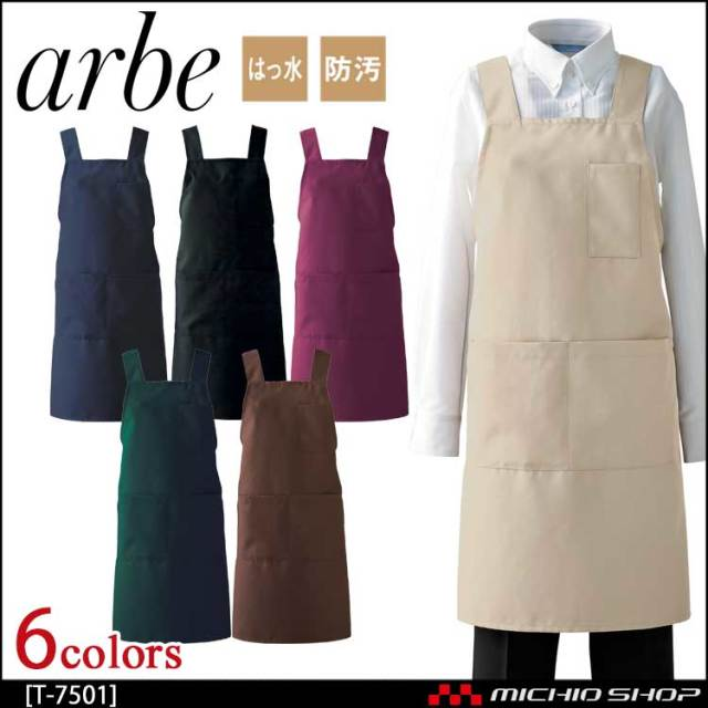 飲食サービス系ユニフォーム アルベ arbe チトセ chitose 兼用 エプロン T-7501 通年