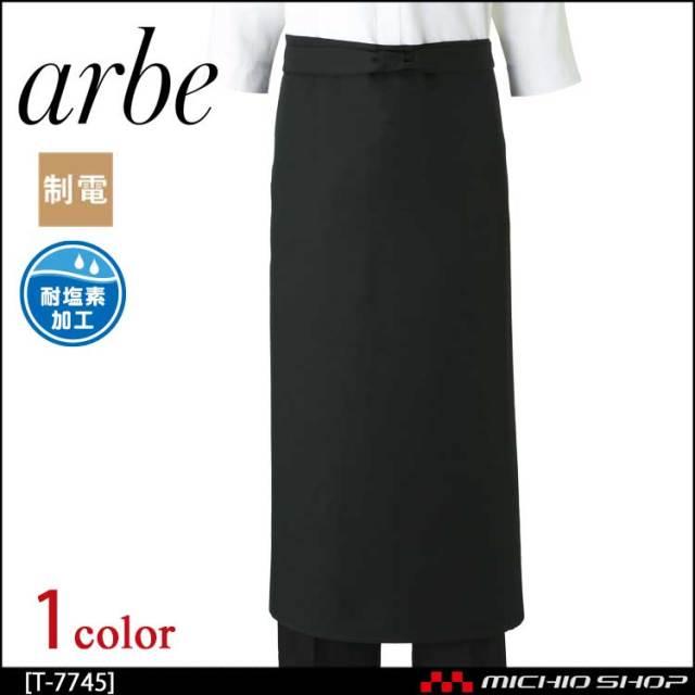 飲食サービス系ユニフォーム アルベ arbe チトセ chitose 兼用 ソムリエエプロン T-7745 通年