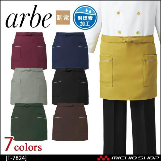 飲食サービス系ユニフォーム アルベ arbe チトセ chitose 兼用 ショートエプロン T-7824 通年