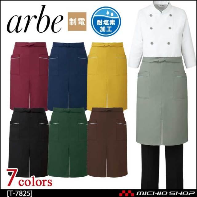 飲食サービス系ユニフォーム アルベ arbe チトセ chitose 兼用 エプロン T-7825 通年