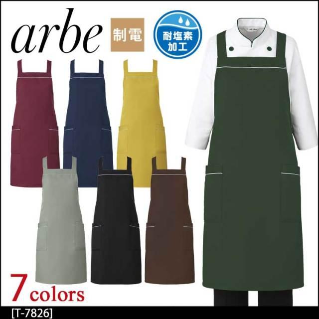 飲食サービス系ユニフォーム アルベ arbe チトセ chitose 兼用 エプロン T-7826 通年