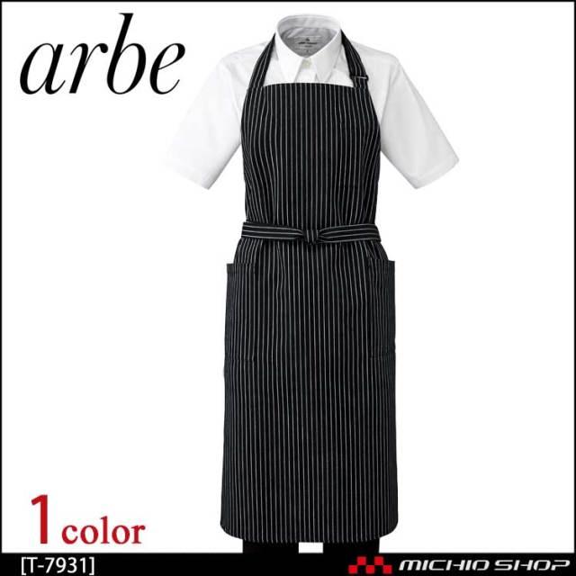 飲食サービス系ユニフォーム アルベ arbe チトセ chitose 兼用 エプロン T-7931 通年